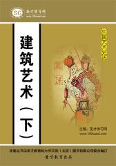 圣才学习网·中国艺术史话:建筑艺术(下)(仅适用PC阅读)