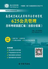 圣才学习网·南京航空航天大学经济与管理学院625公共管理历年考研真题汇编(含部分答案)(仅适用PC阅读)