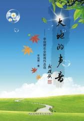 大地的声音:李俊辉农业新闻作品选(仅适用PC阅读)