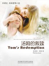 汤姆的救赎