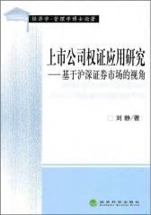 上市公司权证应用研究——基于沪深证券市场的视角(仅适用PC阅读)