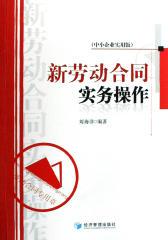 新劳动合同实务操作(中小企业实用版)(仅适用PC阅读)