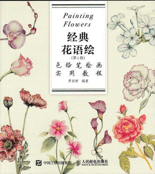 色铅笔绘画实用教程——经典花语绘(第2版)
