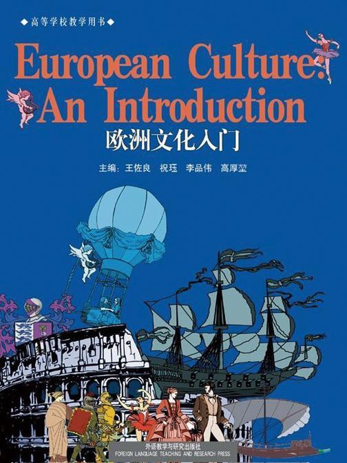 欧洲文化入门