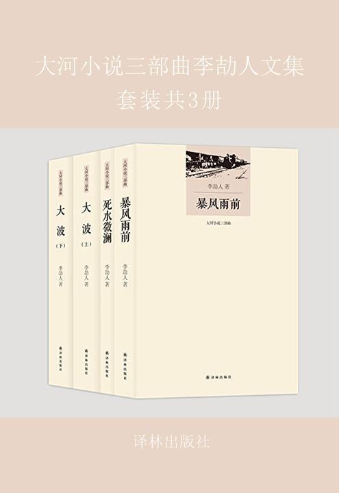 大河小说三部曲李劼人文集:暴风雨前+死水微澜+大波