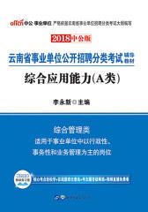 中公2018云南省事业单位分类考试综合应用能力A类综合管理类