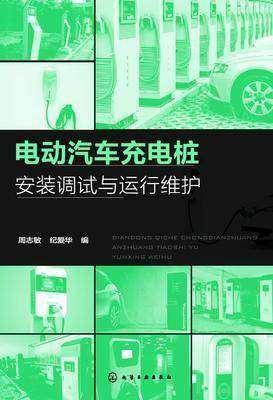 电动汽车充电桩安装调试与运行维护
