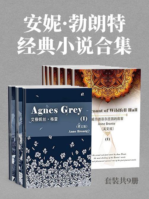 安妮·勃朗特经典小说合集(套装共9册)