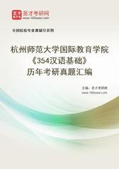 杭州师范大学国际教育学院《354汉语基础》历年考研真题汇编
