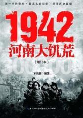 1942河南大饥荒