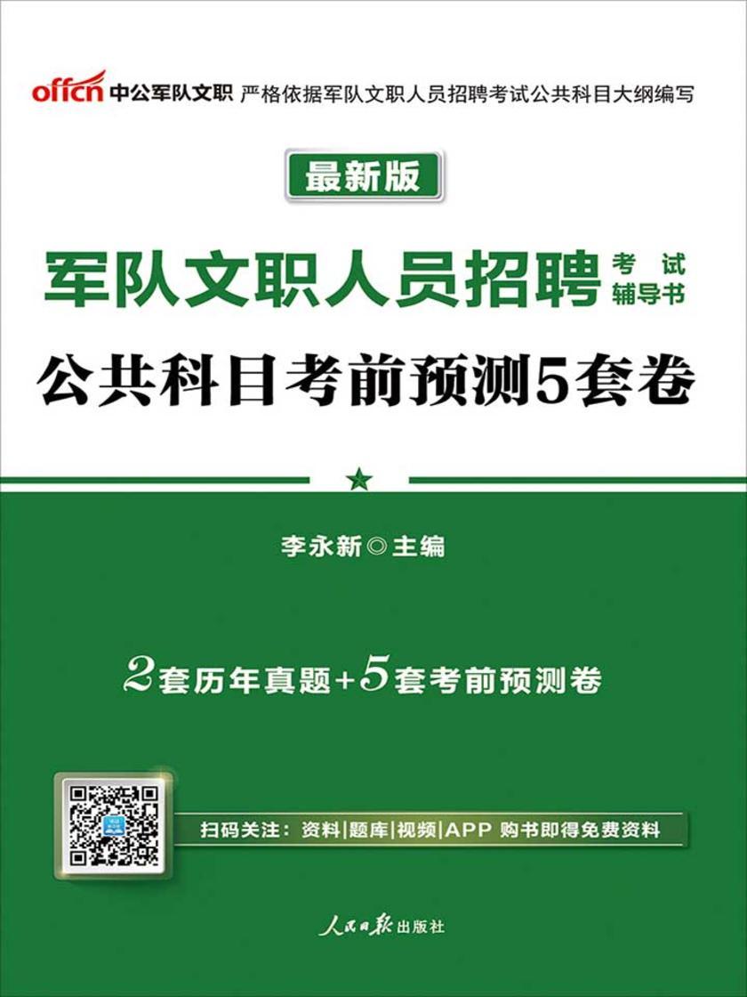 中公2019军队文职人员招聘考试辅导书公共科目考前预测5套卷(最新版)