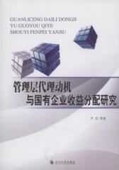 管理层代理动机与国有企业收益分配研究