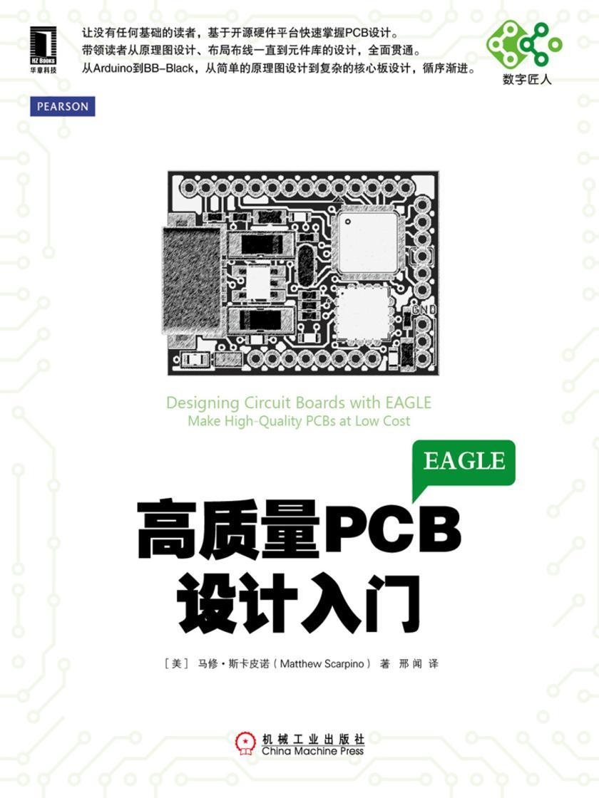 高质量PCB设计入门