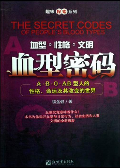 血型密码:A、B、O、AB型人的性格、命运及其改变的世界