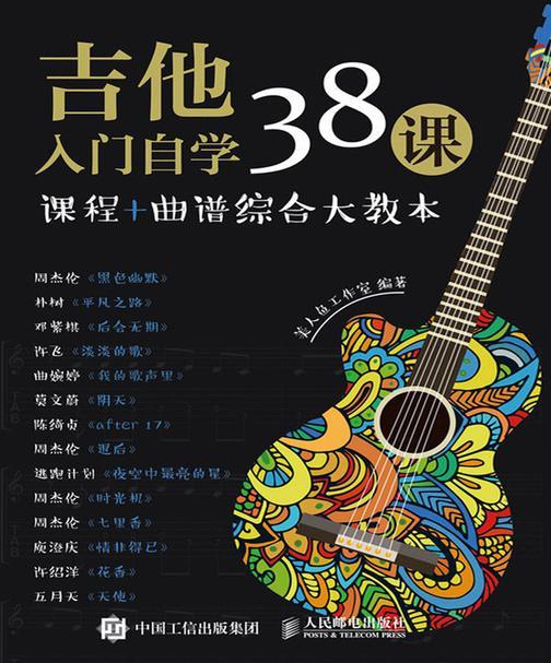 吉他入门自学38课