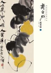经典绘画临摹范本·齐白石蔬果篇(二)