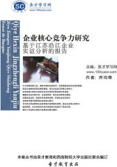 圣才学习网·企业核心竞争力研究:基于江苏沿江企业实证分析的报告(仅适用PC阅读)