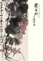 经典绘画临摹范本·齐白石蔬果篇(三)