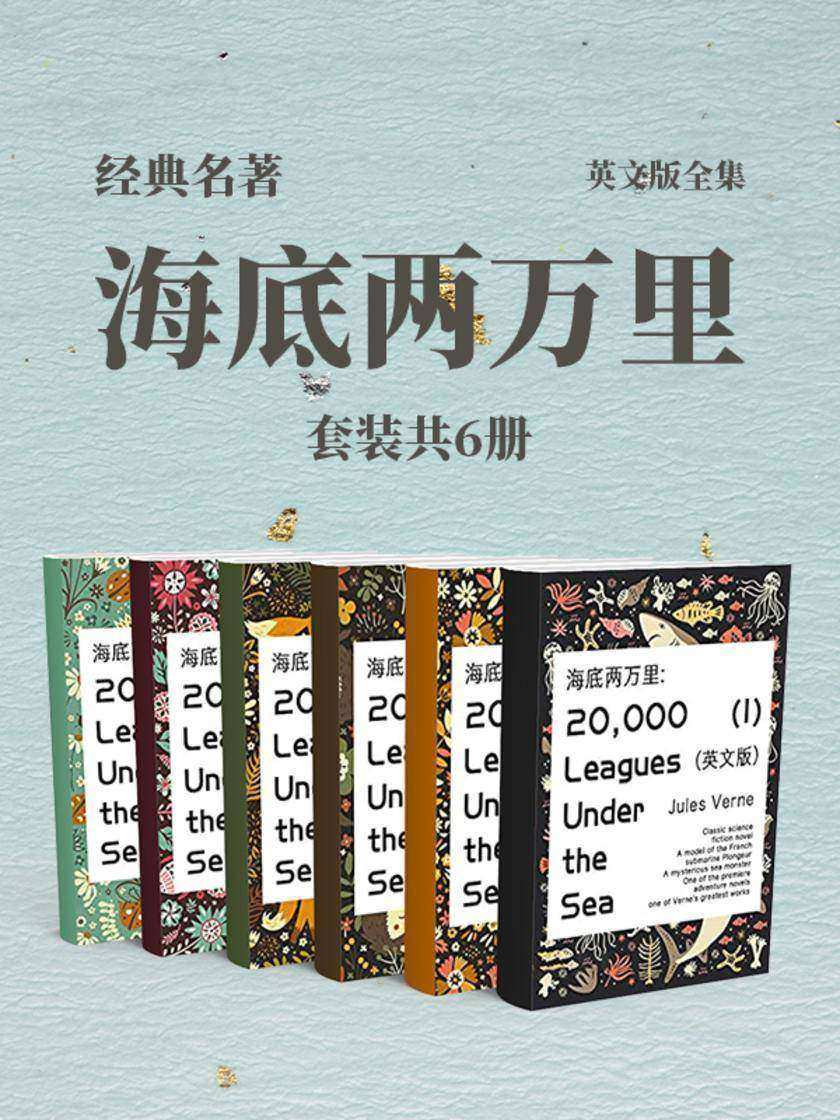 经典名著海底两万里英文版全集(套装共6册)