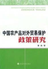 中国农产品对外贸易保护政策研究(仅适用PC阅读)
