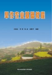 旱作农业基础教程(仅适用PC阅读)