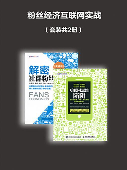 粉丝经济互联网实战(全2册)