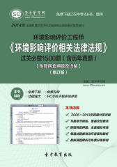 圣才学习网·2014年环境影响评价工程师《环境影响评价相关法律法规》过关必做1500题(含历年真题)(修订版)(仅适用PC阅读)