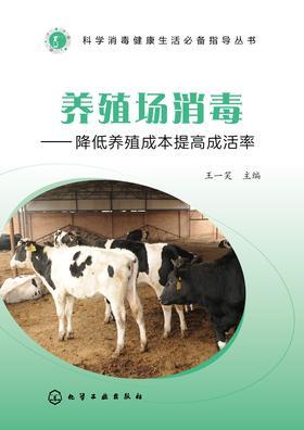 养殖场消毒——降低养殖成本提高成活率