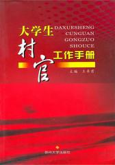 """大学生""""村官""""工作手册(仅适用PC阅读)"""