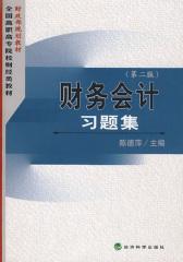 财务会计习题集(第二版)(仅适用PC阅读)