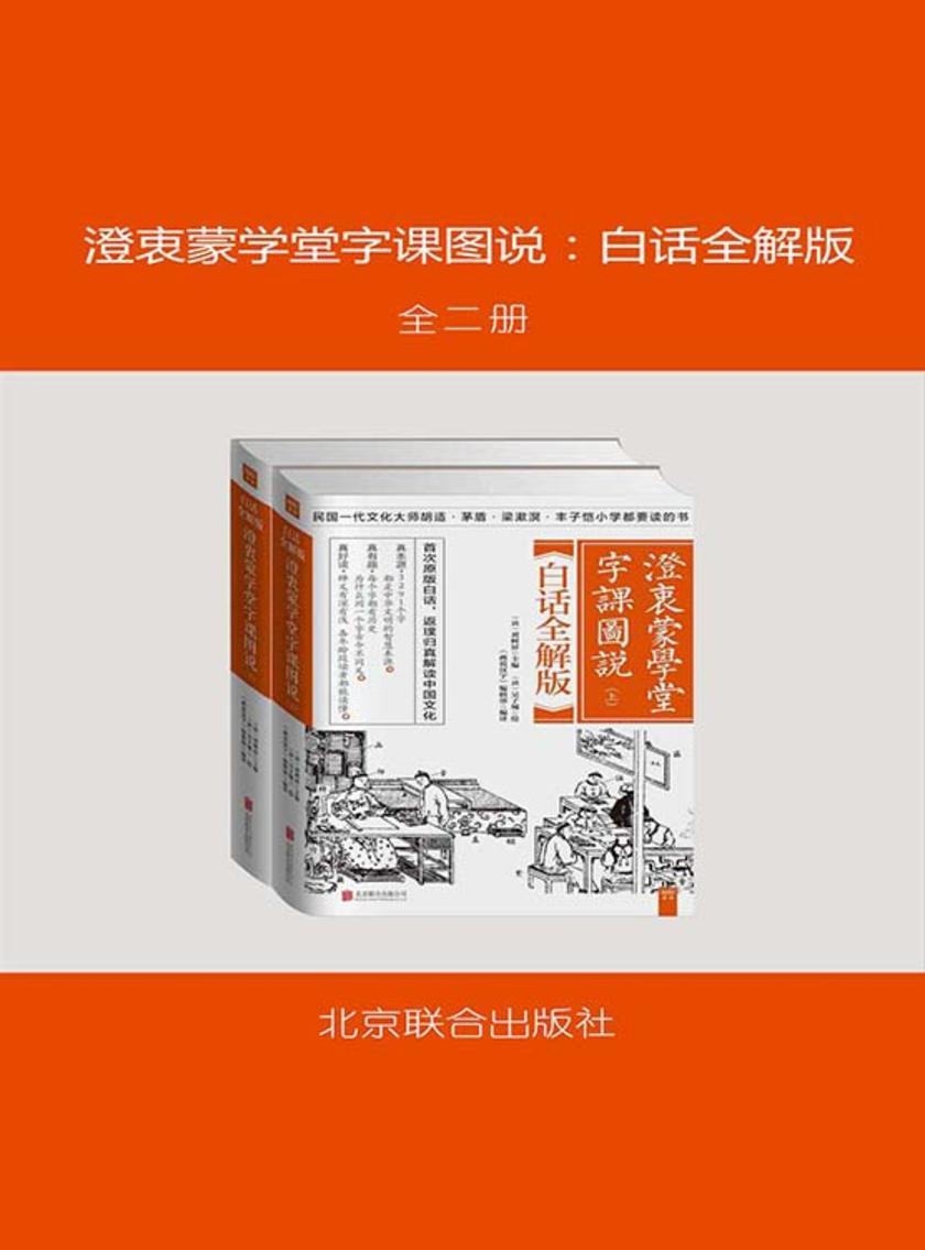 澄衷蒙学堂字课图说:白话全解版(全二册)