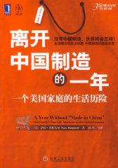 离开中国制造的一年:一个美国家庭的生活历险(全球瞩目的焦点话题 中国制造的超级效应)(试读本)