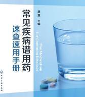 常见疾病谱用药:速查速用手册