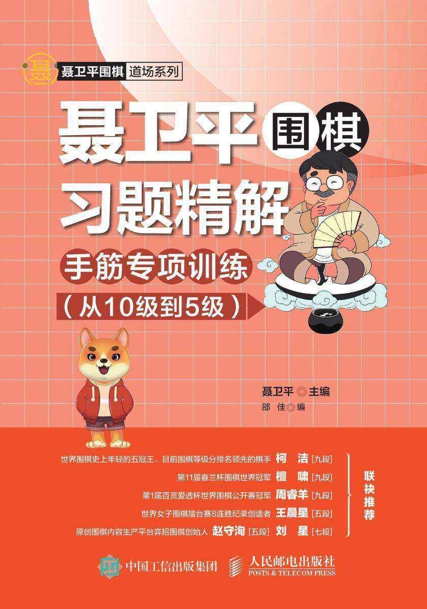 聂卫平围棋习题精解:手筋专项训练(从10级到5级)