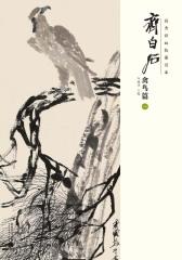 经典绘画临摹范本·齐白石禽鸟篇(一)