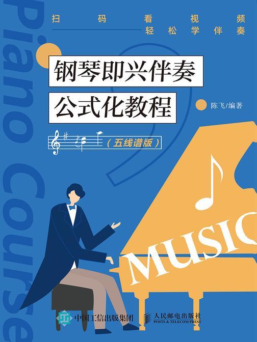 钢琴即兴伴奏公式化教程(五线谱版)