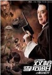 双枪李向阳之再战松井(影视)