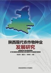 陕西现代农作物种业发展研究(仅适用PC阅读)