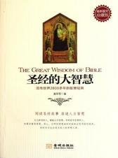 圣经的大智慧:流传世界2800多年的智慧经典