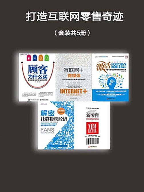 打造互联网零售奇迹(全5册)