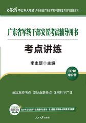 中公2018广东省军转干部安置考试辅导用书考点讲练