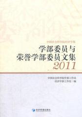 学部委员与荣誉学部委员文集.2011