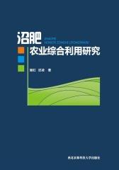 沼肥农业综合利用研究(仅适用PC阅读)