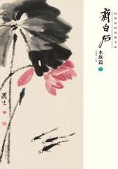 经典绘画临摹范本·齐白石水族篇(二)