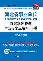 中公2018河北省事业单位考试专用教材面试真题详解中公专家点睛1000题