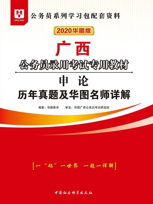 (2020)广西公务员录用考试专用教材:申论历年真题及华图名师详解