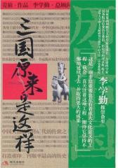 历史中国:三国原来是这样(试读本)