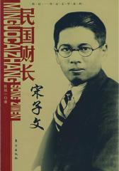 民国财长宋子文
