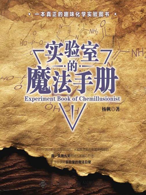 实验室的魔法手册
