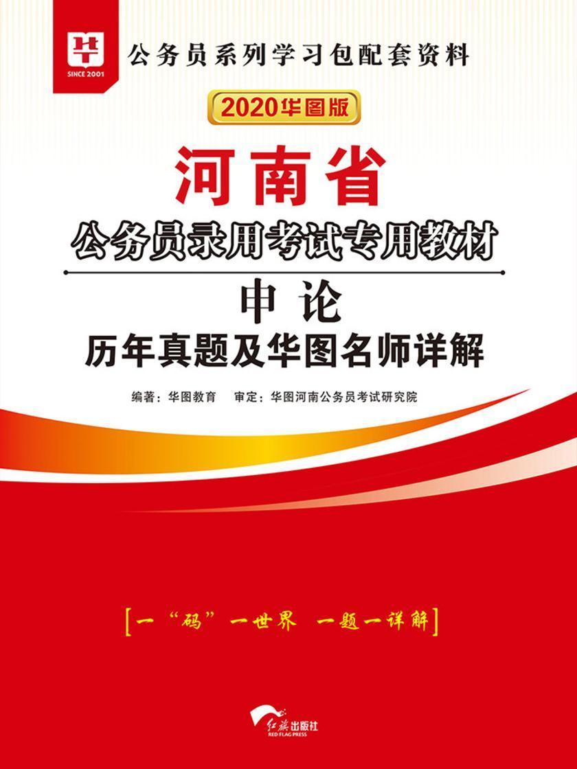 (2020)河南省公务员录用考试专用教材:申论历年真题及华图名师详解